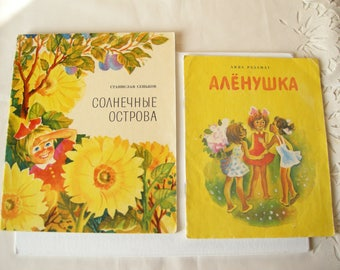 Sunny Sunflower Island Children Soviet book Illustrated book Yellow Island poetry book Set of 2 botanical books for children Sunny Islands