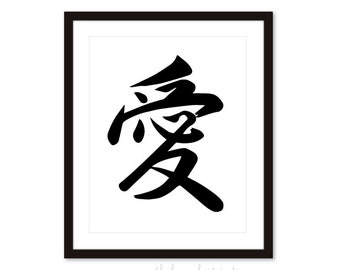 Chinese Symbol For Love, Love Character, Love Print, Love Wall Art, Chinese Love Print, Chinese Wedding Print, Frame not included
