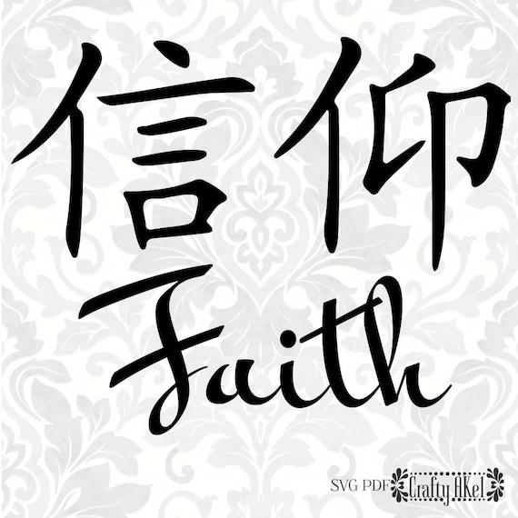 Faith Chinese Symbol Svg Pdf Png Digital File Vector