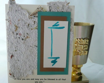 Bar Mitzvah Card withTorah quote on Handmade Paper