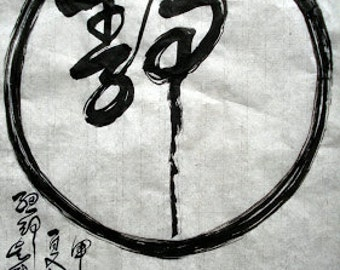 CHINESE & Japanese Calligraphy-- A  Quietness  Circle / Enso