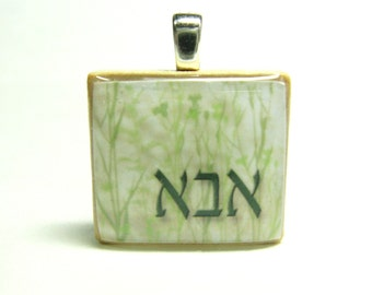 Hebrew Scrabble tile - Abba - Father - with background of plants