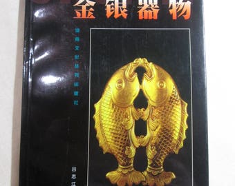 Vintage Book JINYIN Gold Artifact Collection Asian Characters