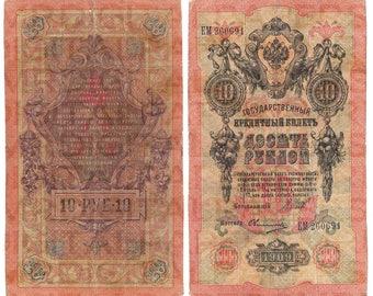 Russian Pye / Russian Money / 12.8 x 15 / Digital Paper / Russian Currency / Antique Money / Antique Ephemera  / Digital Instant Download