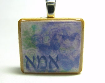 Jewish Scrabble tile pendant - Ema - Mother in Hebrew - with lavender butterflies