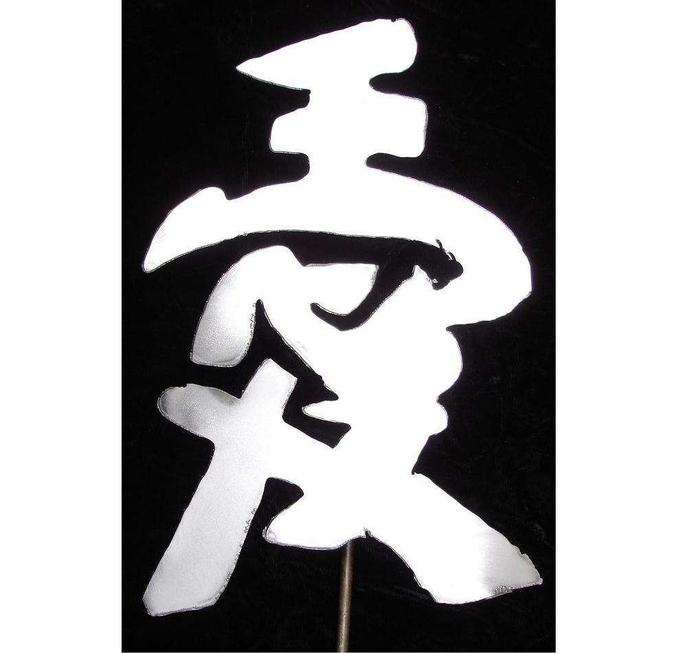 Kanji symbol love metal garden art stake ornament oriental zoom buycottarizona Images