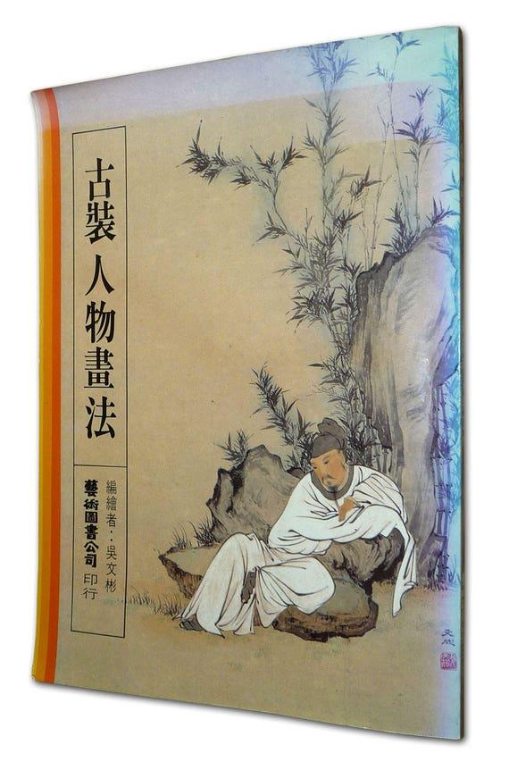 Gu Zhuang Ren Wu Hua Fa 1985 Wenbin Wu - Chinese Painting Technique Traditional - Chinese Language