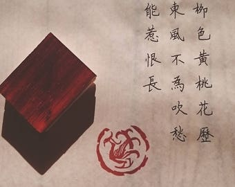 Handmade rubber stamp with Chinese old pattern