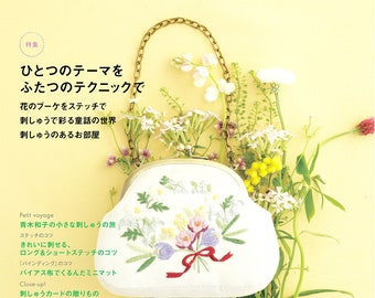 "Japanese Handicraft Book""Stitch IDEES vol.27 (Heart Warming Life Series)""[452905800X]"
