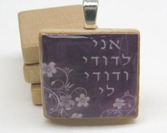Ani L'Dodi - I am my beloved's - Hebrew Scrabble tile pendant or charm - purple flowers