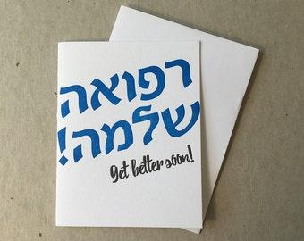 "Letterpress ""Refuah shlemah"" get well card (#JUD014)"
