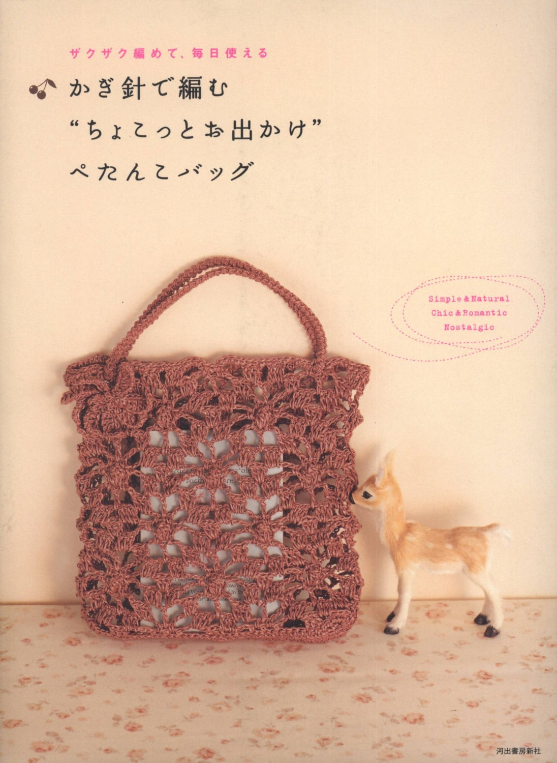 25 stylish crochet bag patterns japanese crochet craft book zoom biocorpaavc Gallery