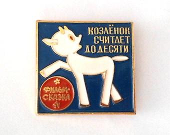 Vintage soviet children's pin badge - kid counts to ten, film-tale, animal, fairytale film, made in USSR, 1970s