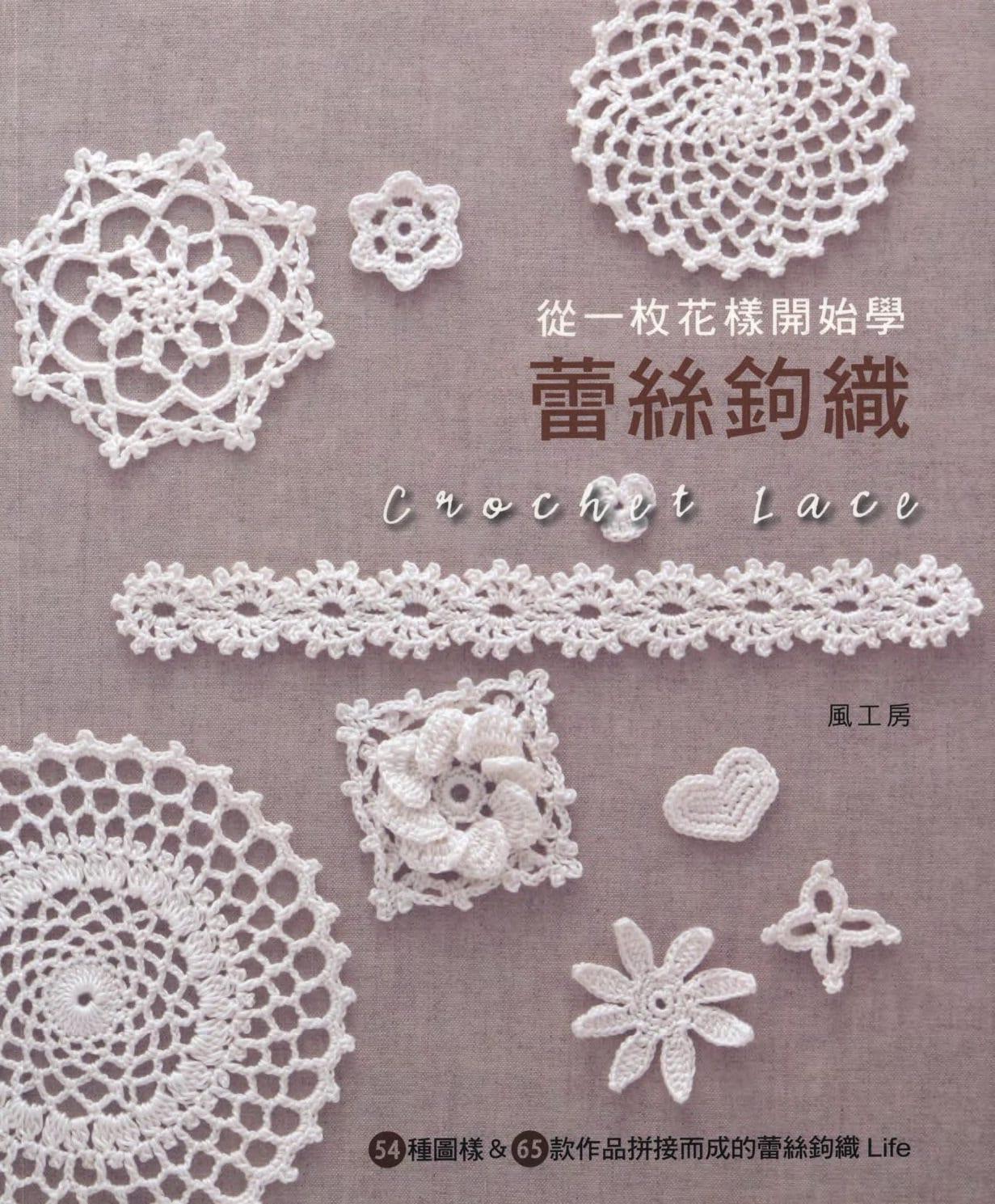 Crochet motif patterns crochet edging patterns crochet zoom bankloansurffo Image collections