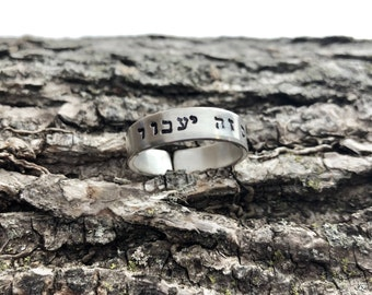 This Too Shall Pass - Hebrew Ring - Father's Day - Hand Stamped - Sterling Silver - Gold Filled - Rose Gold - Judaica