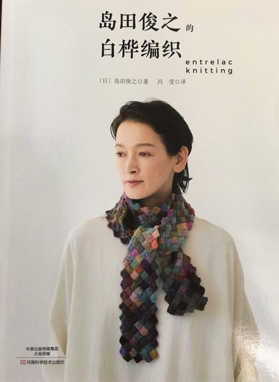Entrelac Stricken von Toshiyuki Shimada Japanisches Handwerk