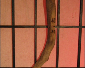With All Your Might -  Kanji woodburning on driftwood