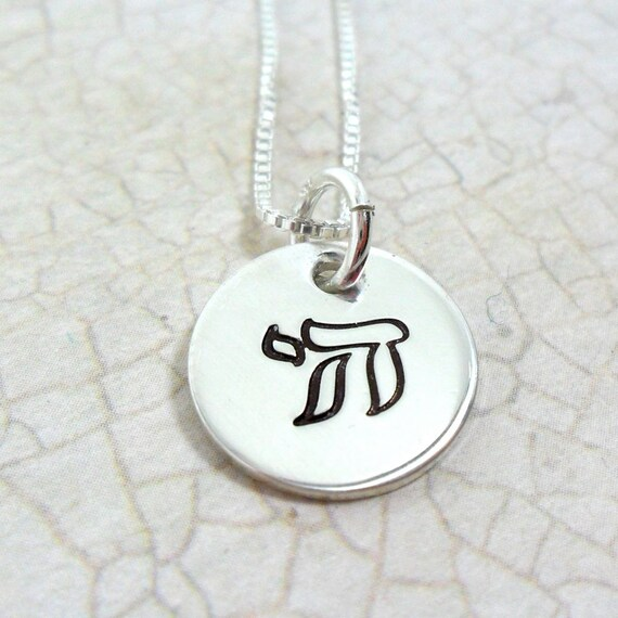 Chai Jewelry / Chai Necklace / Jewish Jewelry / Hebrew Letters / Hebrew Alphabet / Bat Mitzvah Gift / Hand Stamped Jewelry / Sterling Silver