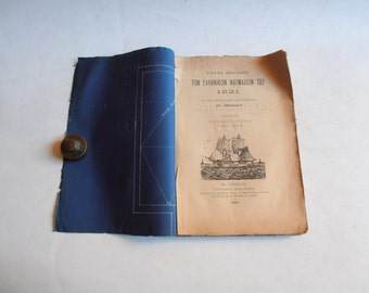 1886 ιστορικά ημερολόγια των Ελληνικών ναυμαχιών του 1821 ημερολόγια Αν. Τσαμαδού