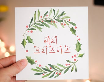Personalised christmas card merry christmas korean christmas card m4hsunfo