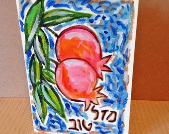 Mazel Tov Pomegranate Card, Jewish Card, Bar Mitzvah Card, Bat Mitzvah Card, Jewish Wedding Card, Hand Painted Card, Pomegranate Painting