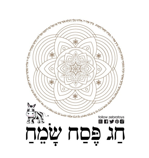 Items similar to Passover Color Printable-Jewish Mandala