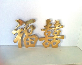 Chinese Brass Characters Trivets or Wall Hangings/Chinese Brass Character Wall Hangings/Chinese Brass Character Trivets/Chinese Symbols