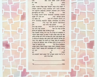 Papercut Ketubah - Dancing Squares - A3 - Modern and Contemporary Design - Orthodox RCA ketubah text