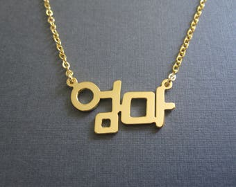 Personalized Gold Korean Name Necklace - Hangul Name Necklace - Korean Necklace - Korean Jewelry - Custom Name Gift - Hangul
