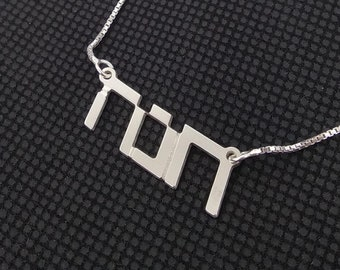 hebrew name necklace hebrew necklace hebrew name chain my name in hebrew necklace jewelry from israel