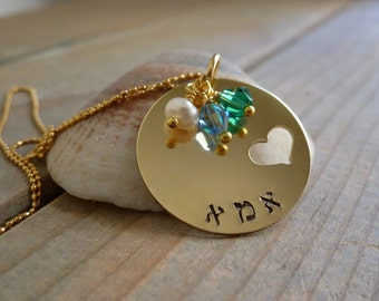 Mommy Necklace. Hebrew Name Necklace. Hand Stamped Necklace. Personalized Brass necklace with Heart cut out and birthstones