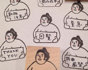 A word of sumo. Rubber Stamps