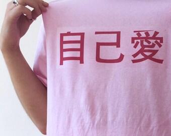 Japanese 'self love' t-shirt