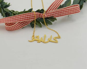 Gold arabic name necklace-custom arabic necklace-silver arabic jewelry plated gold-any name,womem gift