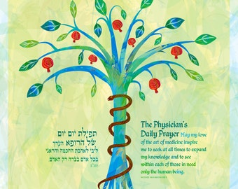 Giclee print, Physician's Daily Prayer, Maimonides Prayer, Graduation, Holiday gift, Wedding, Judaica