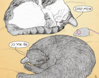 Cats magnet - Sleep in Hebrew -  featuring Rafi adSpageti, the famous Israeli cats from Ha'aretz Newspaper Comics