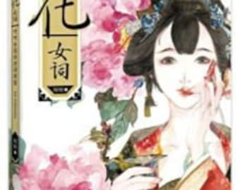 Flower and Beauty -Chinese watercolored illustration artbook