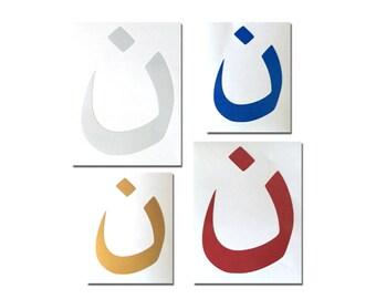 """Reflective Arabic """"N"""" (Nun) Die-Cut Decal (2 pack)"""