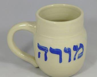 Special Mug for a Hebrew School Teacher
