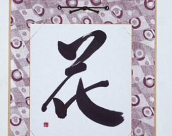 HANA (flower)