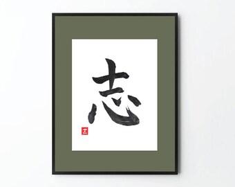 志 (AMBITION) JAPANESE KANJI 8.5in x 11in (216mm×279.5mm) 100% Hand made calligraphy print