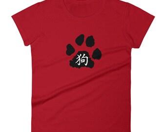 Women's Year of the Dog, Tshirt, Chinese New Year, Dog Tshirt, Zodiac, New Year Shirt, Dog Lover Gift, Dog Mom, Dog Mom Gift, Chinese Symbol