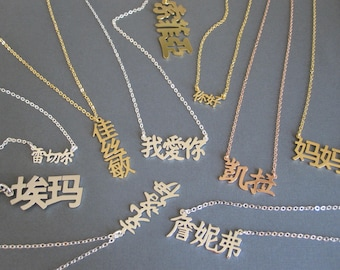 Reserved for Customer - Personalized Chinese Name Necklace - Custom Chinese Name Gift - Chinese Hand Script - Custom Name Necklace