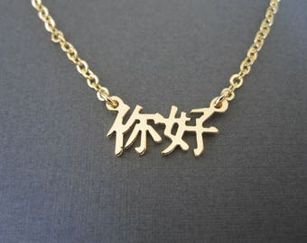 Personalized Mini Chinese Name Necklace in 4 Colors - Chinese Name Gift - Custom Name Gift - Custom Name Necklace - Chinese Name Gift