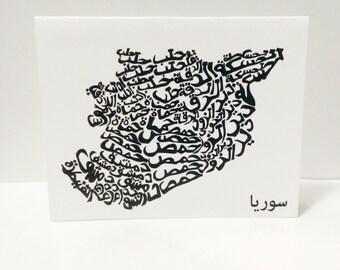 Syria Card Arabic Calligraphy Original set (Free Syria, Revolution) (blank inside, folded card)
