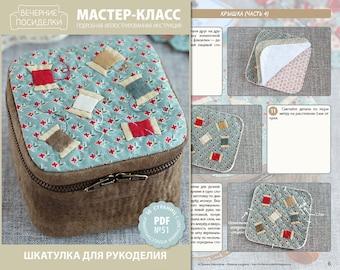 "PDF Sewing Tutorial ""Needlework basket"" (in Russian)"