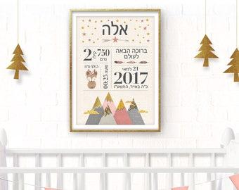 Woodland Nursery, Baby Birth Details printable, Custom HEBREW Poster, Hebrew, Nursery Print, Baby Gift, baby shower gift, Baby name sign art
