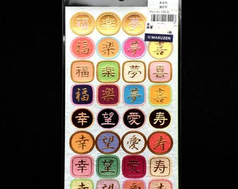 Japanese Stickers - Kanji Stickers - Love - Luck - Fun - Happiness - Hope - Gift Stickers - Chiyogami Paper Stickers (S91)