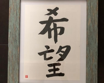 "Japanese Calligraphy Original Art  希望 ""hope"""