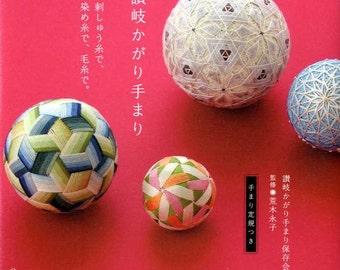 Sanuki Kagari Temari Balls - Japanese Craft Book
